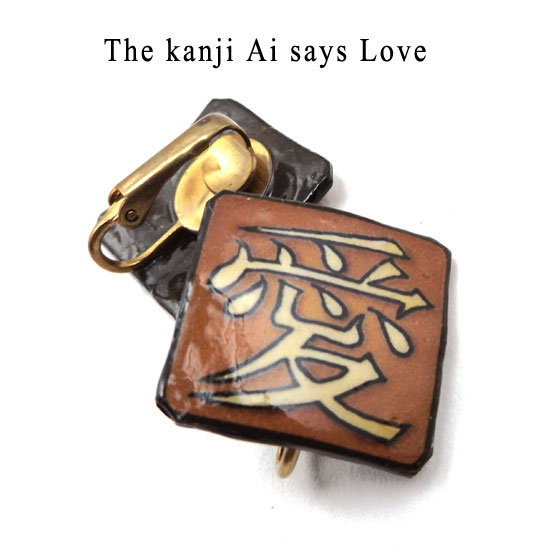 kanji clip on earrings that say Ai, or Love