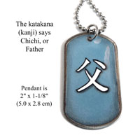 kanji dogtag necklace that says Chichi or Father in Japanese katakana
