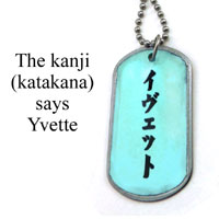 personalized kanji dogtag necklace that says Yvette in katakana