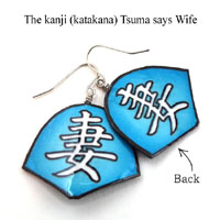 these vivid turquoise blue lacquered paper earrings say tsuma or wife in Japanese katakana