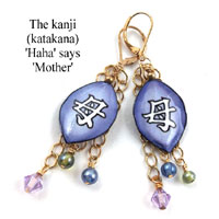 lacquered paper kanji earrings that say Haha, or Mother...lilac earrings with handwired chain and accent beads