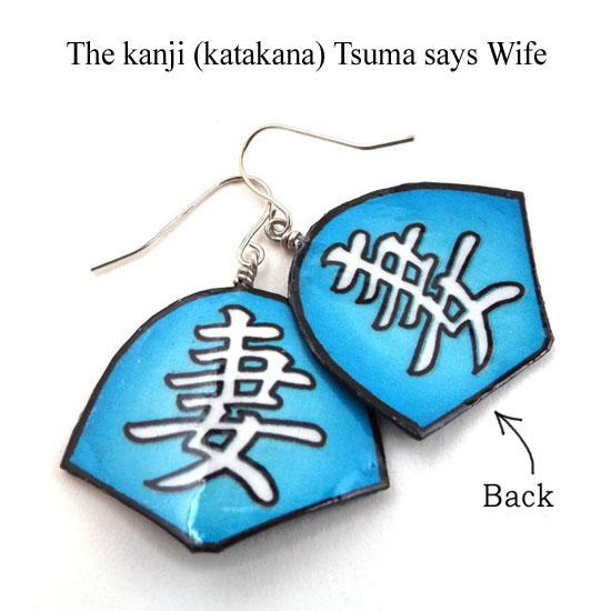 vivid turquoise blue lacquered paper earrings with the Japanese katakana that says tsuma or wife> <border=4 border color=