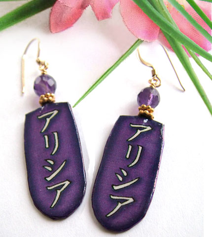 Custom Lacquered Paper Purple and Amethyst Earrings with Your Name in Japanese