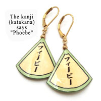 personalized kanji earrings say Phoebe in Japanese katakana...lacquered paper earrings shown in soft yellow and green