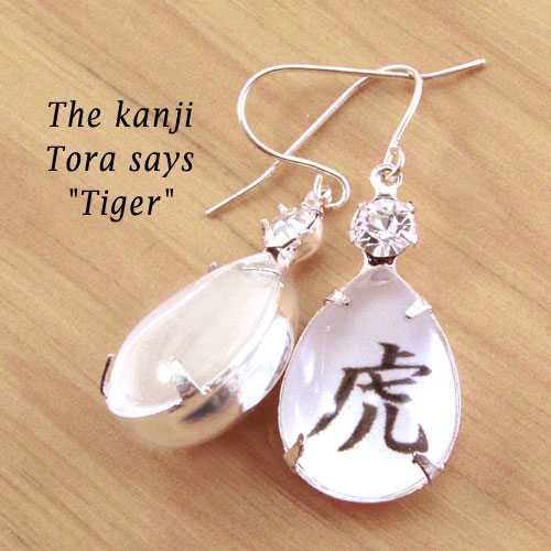 white teardrop glass and paper earrings with the Japanese kanji tora or tiger
