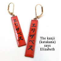 personalized kanji earrings that say Elizabeth