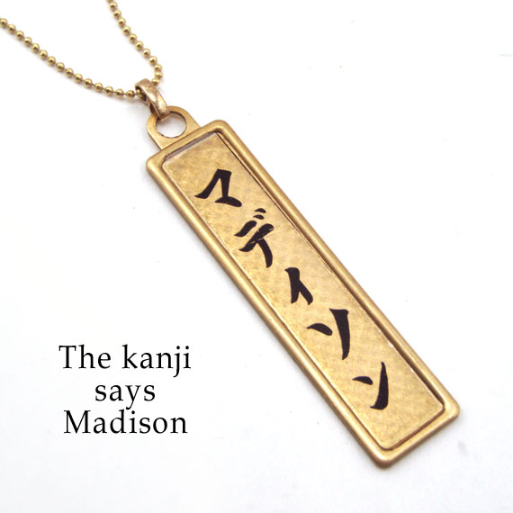 personalized kanji pendant with your name in Japanese...this pendant says Madison